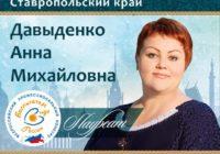 Ставропольчанка стала лауреатом конкурса «Воспитатель года России»