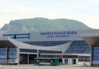 Аэропорт  Минвод увеличит пассажиропоток до 140 тысяч