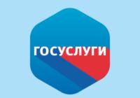 Госуслуги на Ставрополье в новом формате