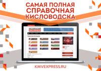 Вся информация о санаториях Кисловодска только у нас!