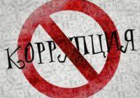 День борьбы с Коррупцией в Кисловодске