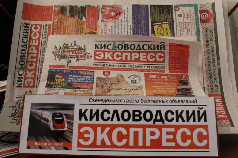 Кисловодский Экспресс