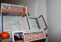 Кисловодский Экспресс спешит к читателям