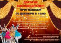 Приглашаем на новогодний концерт!
