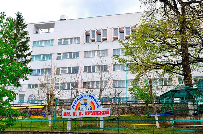 Санаторий им. Крупской