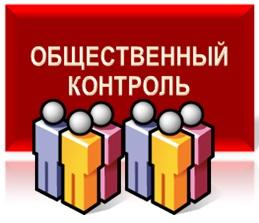 общественный