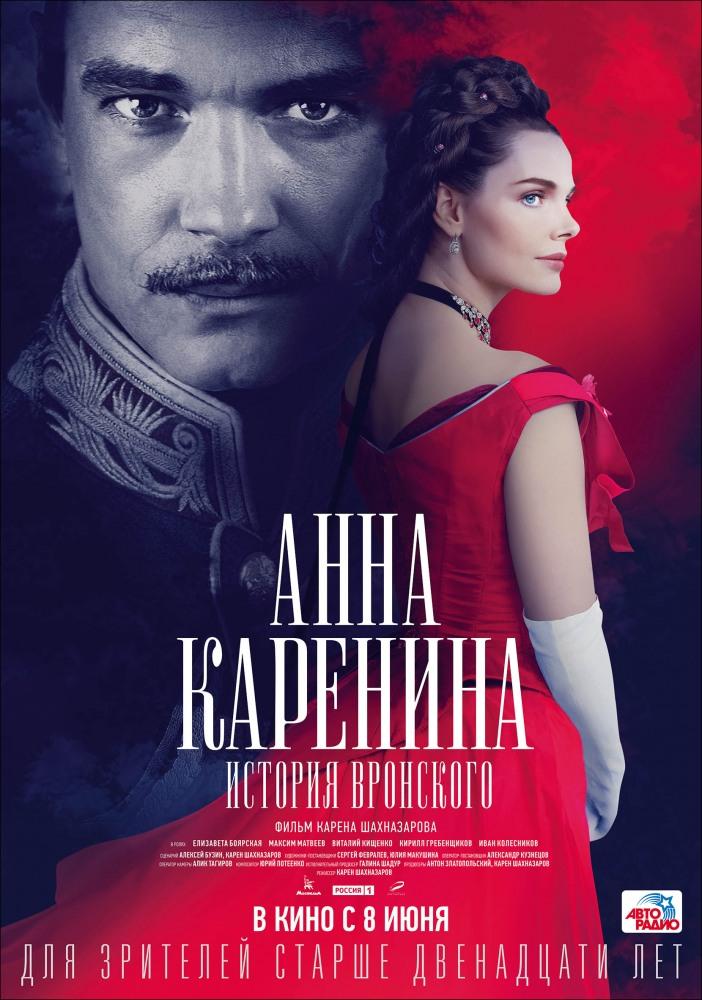 Анна Каренина.