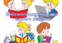 Библиопродленка для вашего ребенка!