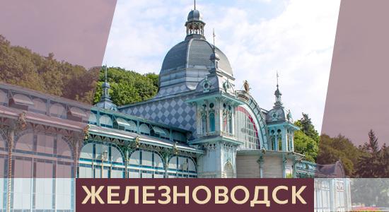 Бюветы Железноводск