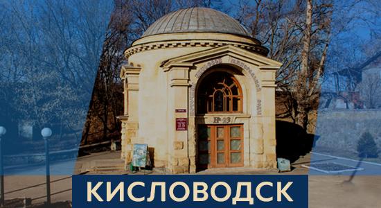 Бюветы Кисловодск