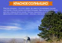 Кисловодск. Красное Солнышко