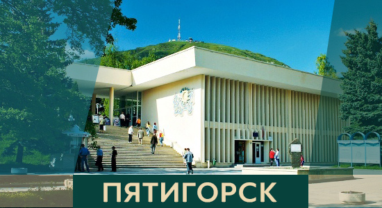 Бюветы Пятигорск