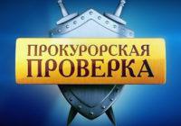 Прокуратура Кисловодска проводит проверку в сфере ЖКХ
