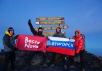 Килиманджаро покорилась пятигорчанам