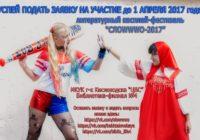 Успей оставить заявку на участие в косплей-фестивале СЛОWWWО