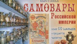 Выставка Самовары Российской империи проходит в Ессентуках