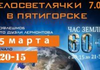 Пятигорск готовится к экологической акции Час Земли