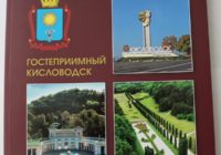 Вышел в свет новый справочник – Гостеприимный Кисловодск