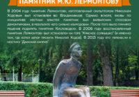 Памятник М. Ю. Лермонтову в Кисловодске