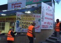 В Кисловодске сносят несанкционированную рекламу
