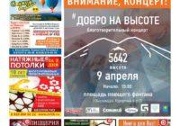 Свежий выпуск Кисловодского Экспресса уже на прилавках