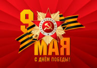 Мероприятия в городах КМВ запланированные ко Дню Победы