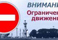 В Кисловодске ограничат движение транспорта