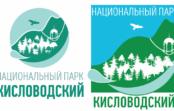 Какой логотип будет у Национального парка Кисловодский?