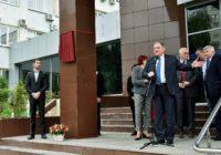 В Пятигорске открыли мемориальную доску в память академика