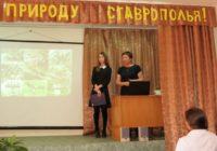 Мой вклад в дело охраны природы курорта Кисловодска