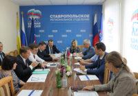 В Пятигорске обсудили развитие проекта «Городская среда»
