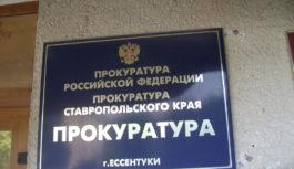 В Ессентуках оштрафован директор ООО