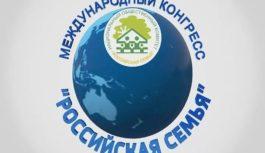 На Ставрополье прошел конгресс «Российская семья»