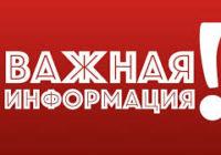 Внимание! В Пятигорске пройдут практические учения
