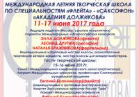 Летняя творческая школа Академия Должикова