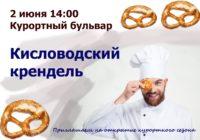 В Кисловодске пройдет презентация кулинарного бренда города