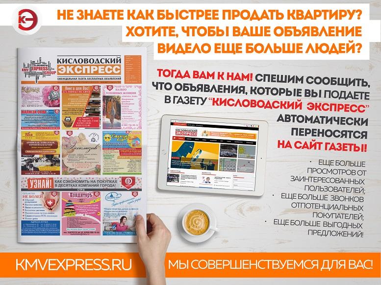 Подать рекламу в газету в кмв как пополнить счет google adwords