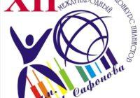 В Пятигорске пройдет конкурс среди юных музыкантов