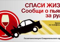 Более 500 пьяных автолюбителей задержали в Пятигорске