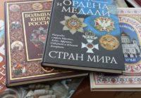 Фонд библиотеки им. А.И. Солженицына пополнился новыми книгами