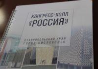 Конгресс-холл появится в Кисловодске