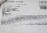 Пятигорчанин сообщил Президенту о коррупции среди полицейских