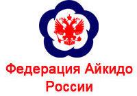 В Кисловодске пройдут ежегодные сборы по Айкидо