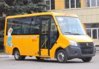 Школьный автобус будет возить ребят в школу
