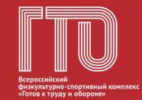 Кисловодчан приглашают сдать нормативы ГТО
