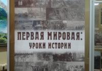 Первая мировая: уроки истории