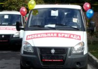 В Благодарненском районе заработала мобильная бригада