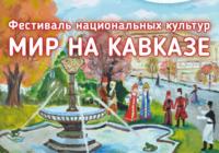 Ежегодный фестиваль дружбы Мир на Кавказе пройдет в Кисловодске