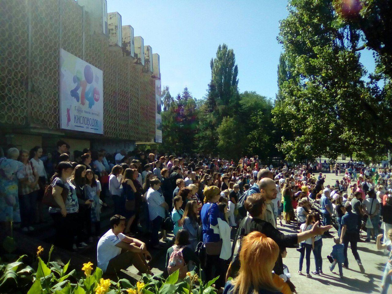 День города Кисловодска