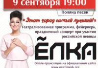 День города Пятигорска будет транслироваться в режиме on-line